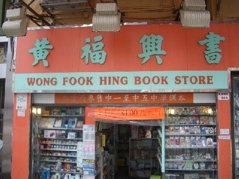 Bookstore102809
